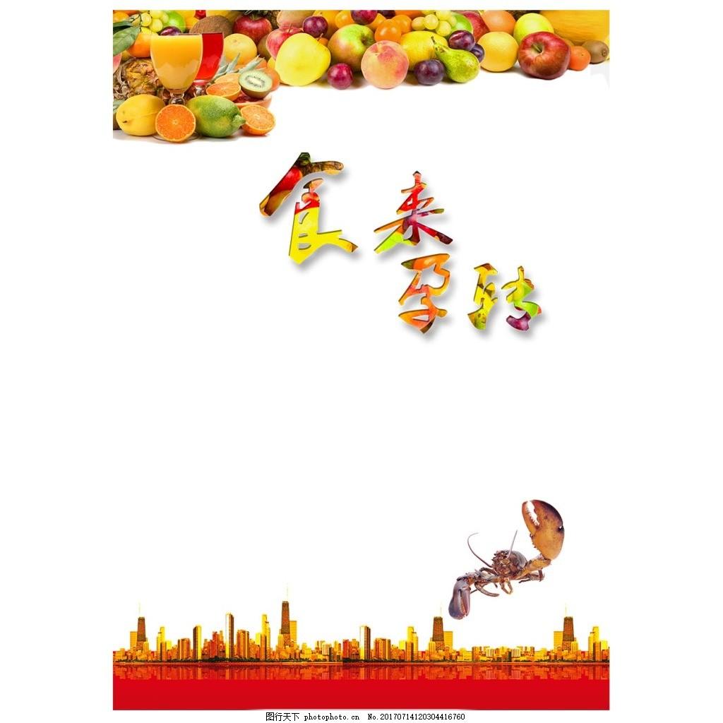 食来孕转艺术字体png元素 小龙虾 水果 实物