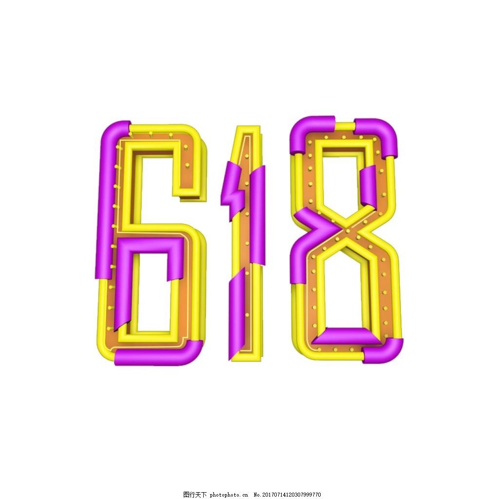 彩色数字618元素 手绘 彩色灯光 数字 618 活动 促销 png 免抠 素材