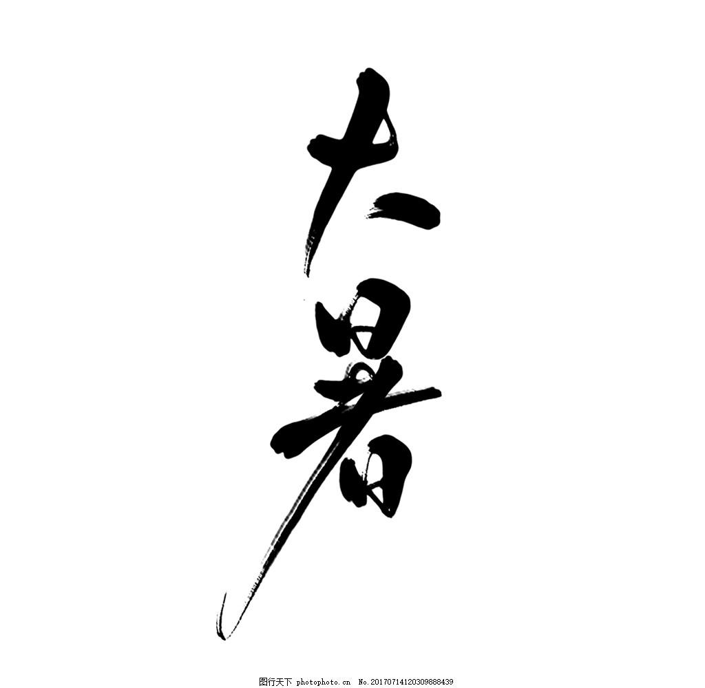 二十四节气 大暑 水墨 书法 立夏 毛笔字素材 水墨毛笔字 中国字