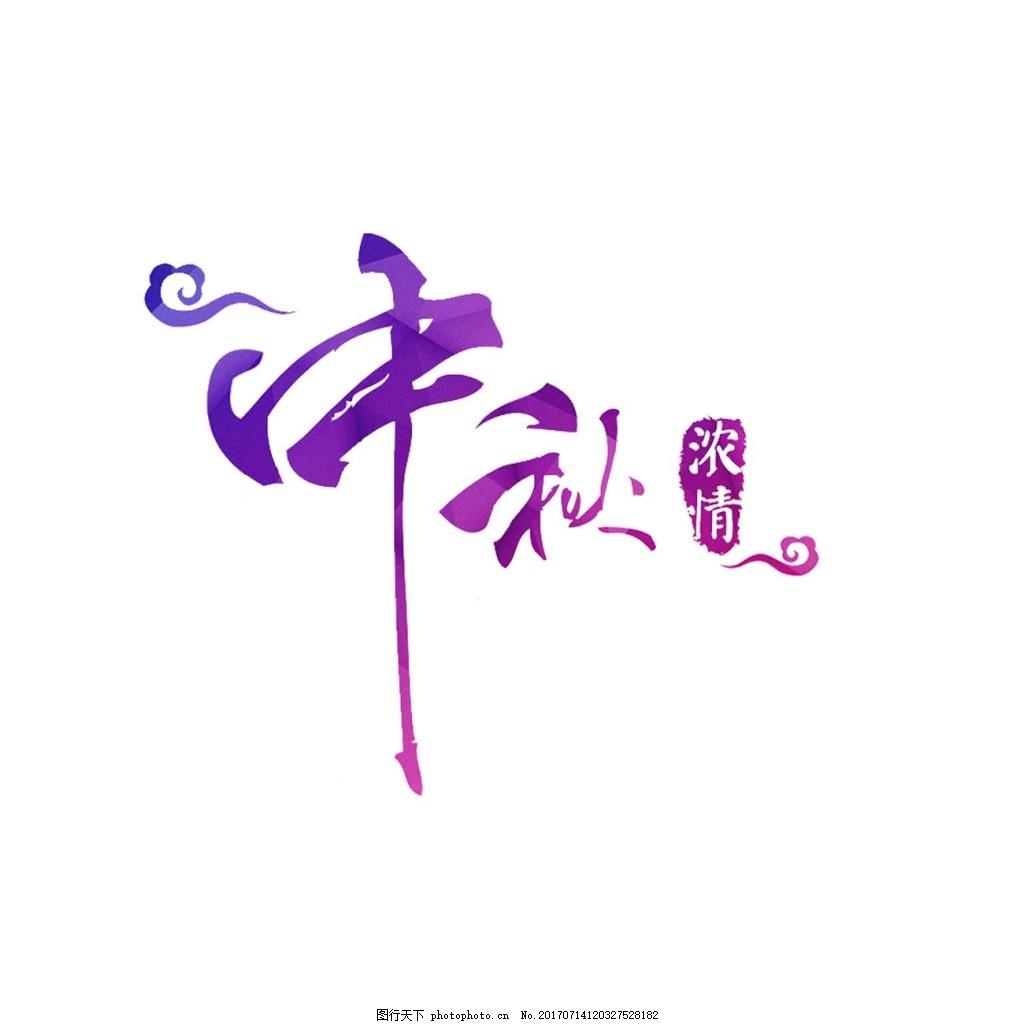 中秋艺术字体png元素 中秋节 节日 假期 月饼
