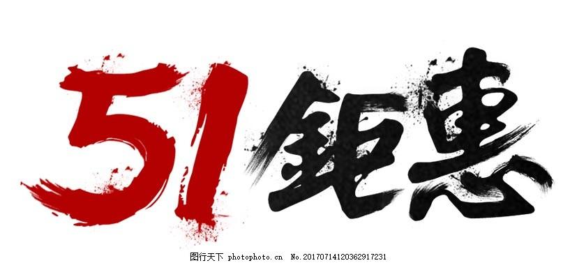 五一钜惠艺术字体png元素 节日 假期 促销 优惠