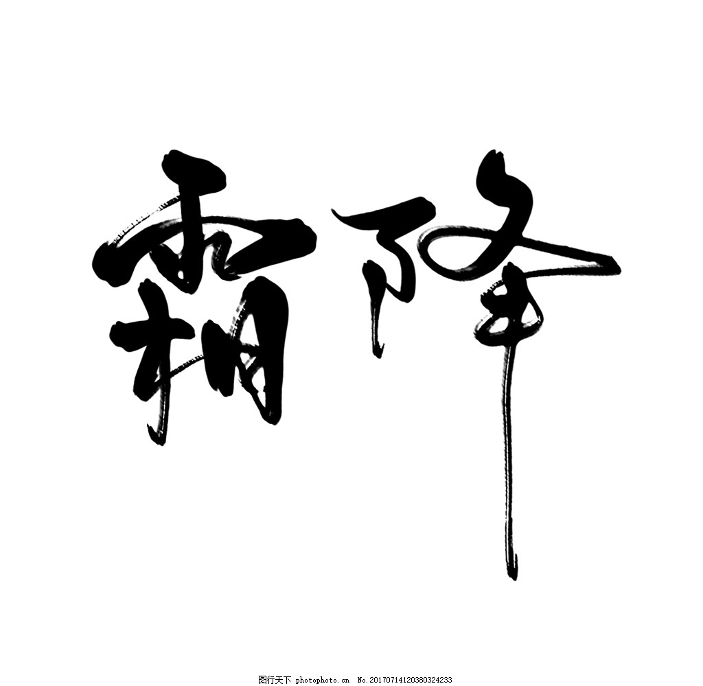 二十四节气霜降 水墨 书法 立夏 毛笔字素材 水墨毛笔字 中国字