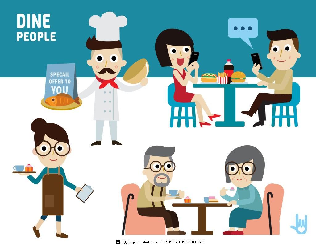 卡通餐厅人员插画 人物 厨师 顾客 服务员 就餐图片