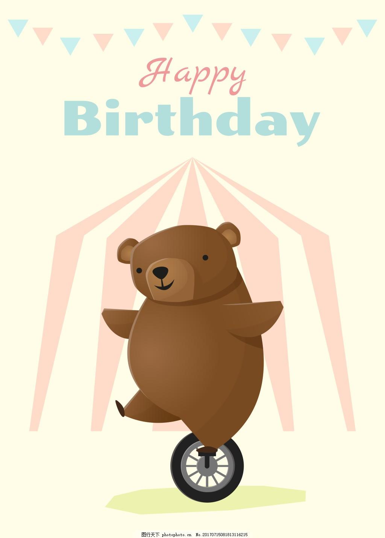 马戏团里的大棕熊插画 可爱 卡通 动物 马戏团 独轮车 大棕熊 插画图片