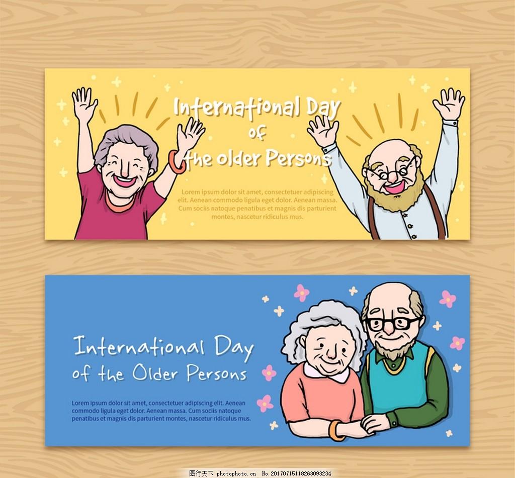 2款彩绘国际老年人日banner矢量素材