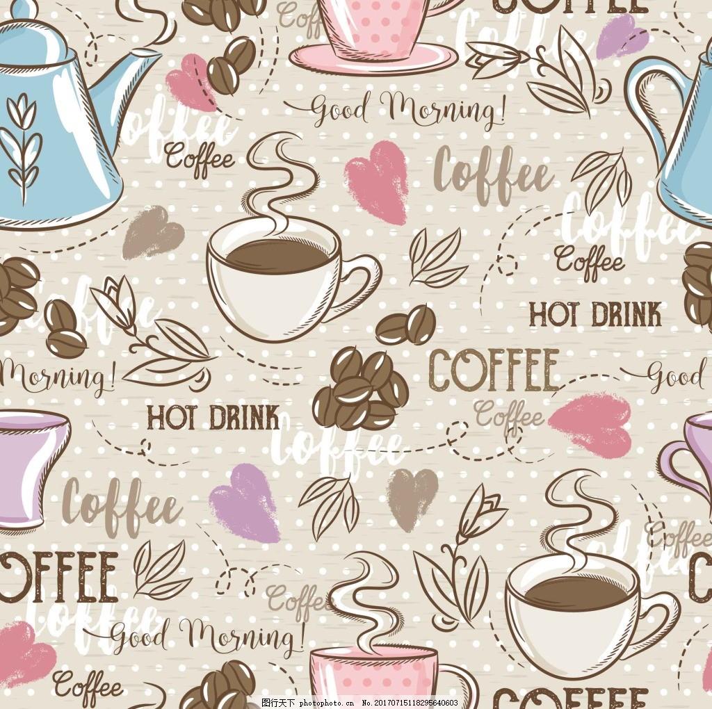手绘咖啡元素背景
