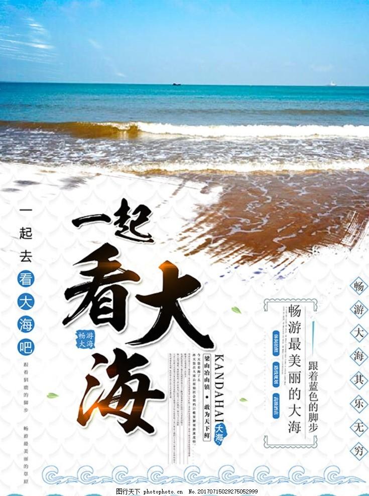 旅游海报 夏季旅游 宣传海报 海边 蓝色 清凉 设计 广告设计 招贴设计