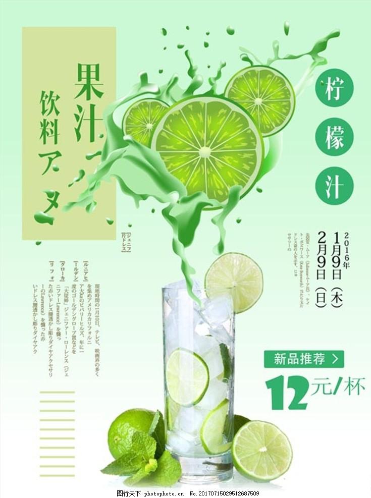 日式小清新柠檬汁饮品促销海报