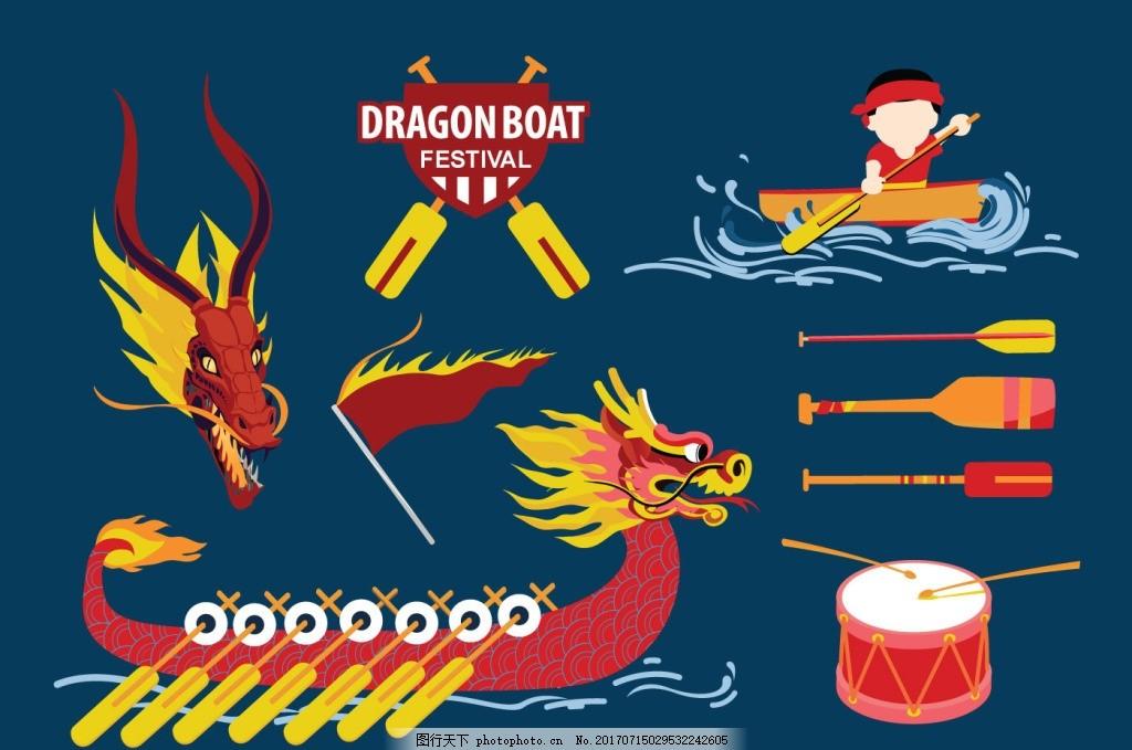 手绘 端午节插画 端午 端午节 端午节海报 海浪 卡通 龙 龙船 龙舟 划