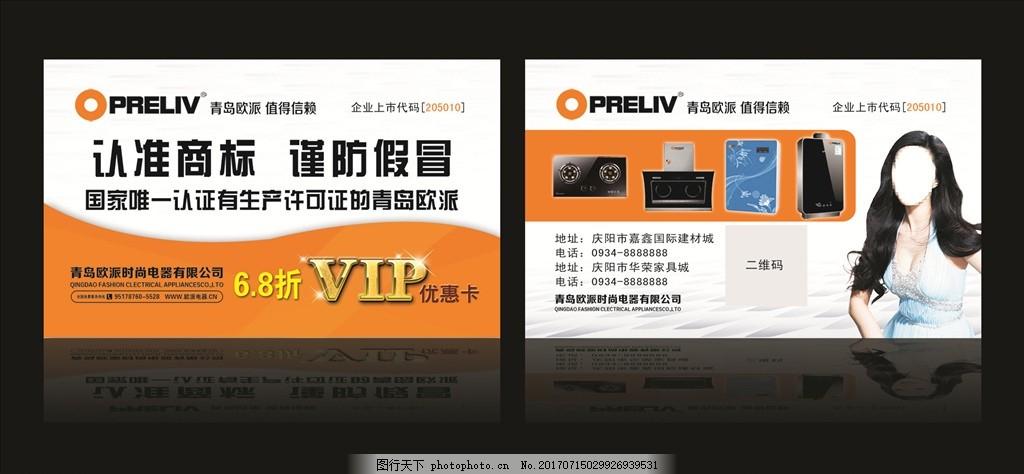 青岛欧派 油烟机 青岛欧派标志 名片类 名片类 设计 广告设计 名片