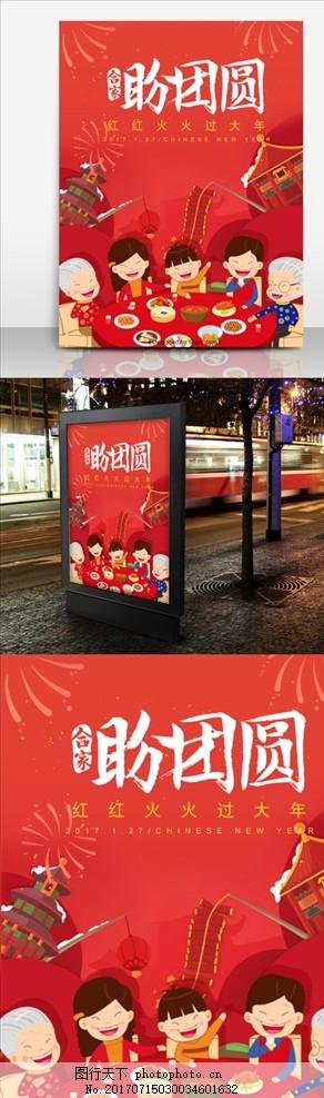 春节年夜饭创意海报合家盼团圆 过年 红红火火 合家欢乐 欢欢喜喜