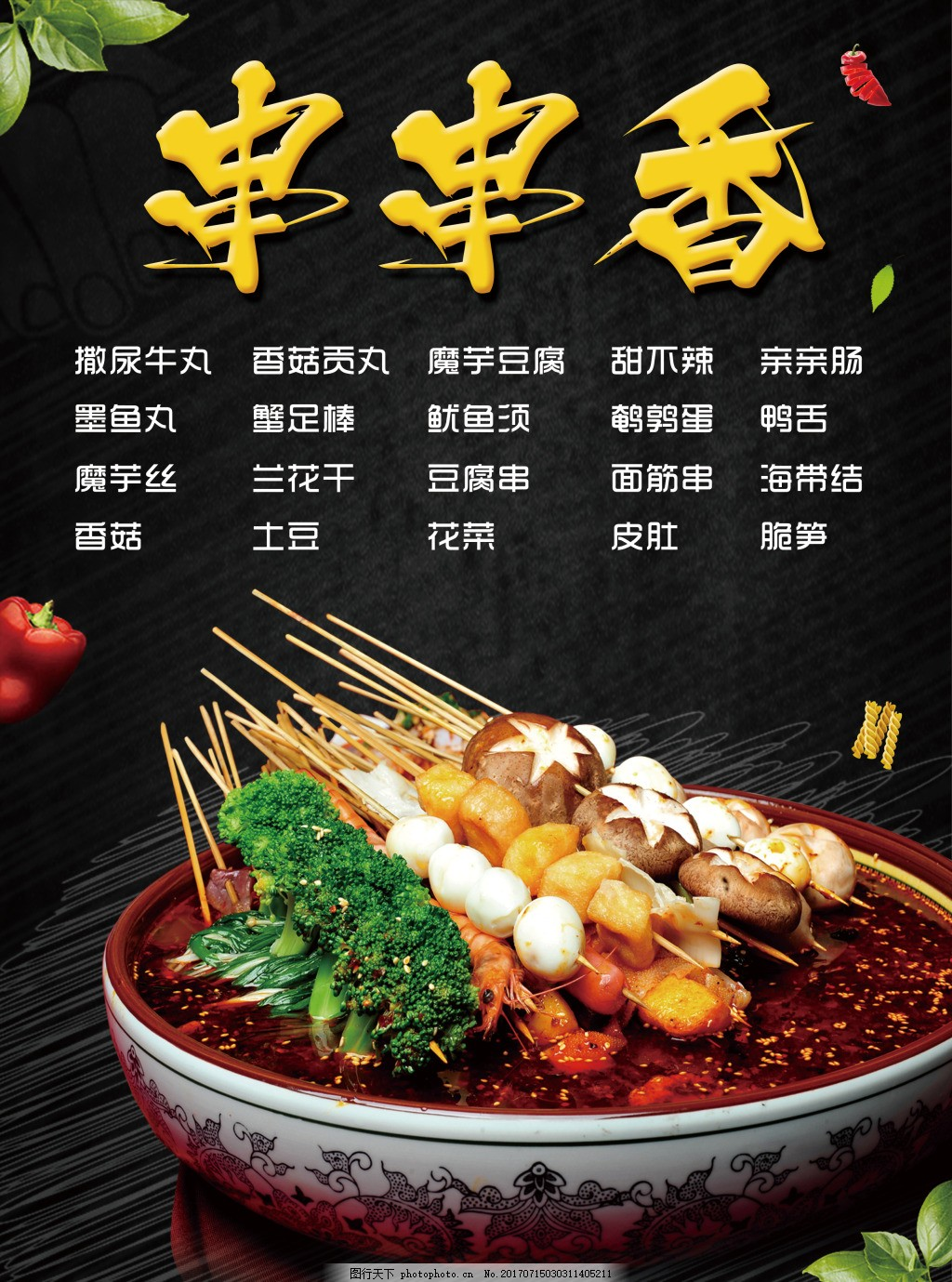 串串香美食菜单海报 麻辣 食品 菜品图片
