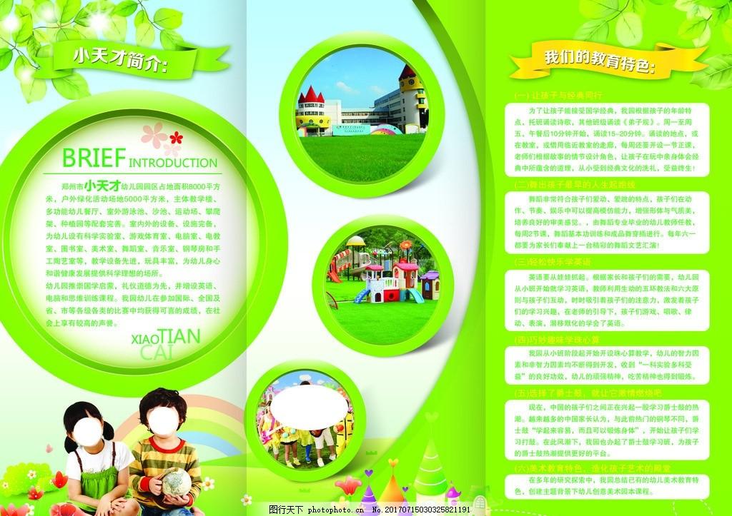 绿色教育海报宣传单 绿色 教育 海报 儿童 美术培训 美术培训班 美术