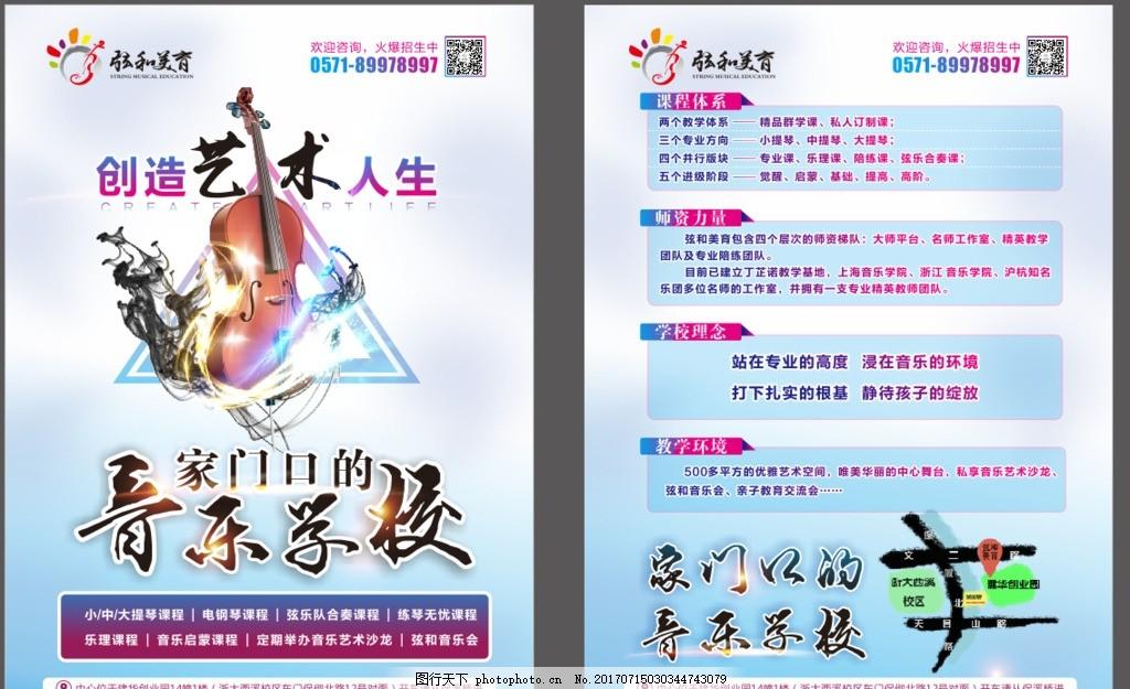 音乐学校宣传单设计 音乐学校 小提琴培训 大提琴培训 中提琴培训 dm