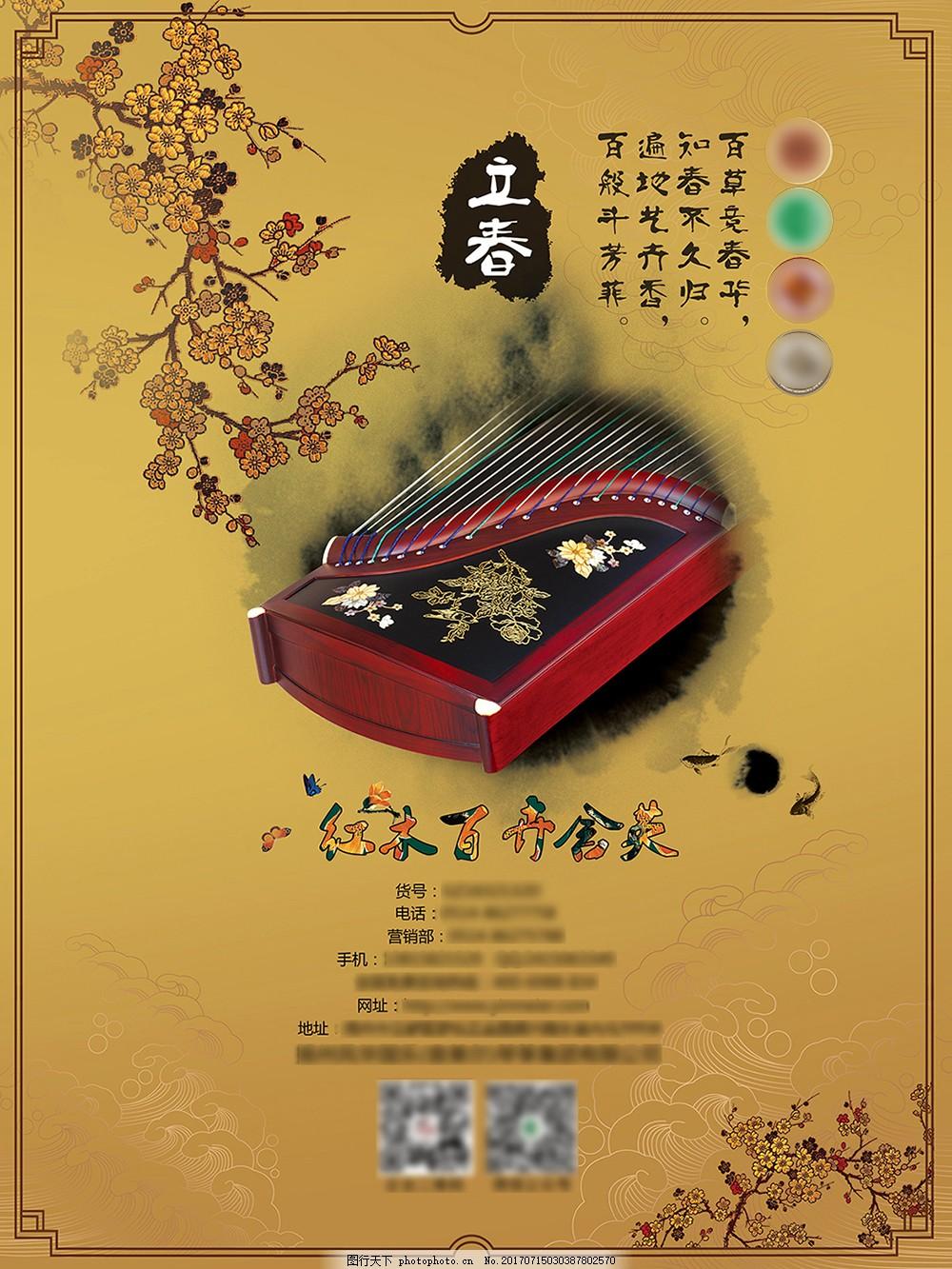 古筝素材古筝海报中国风宣传单 广告促销素材 民族乐器 中国风海报