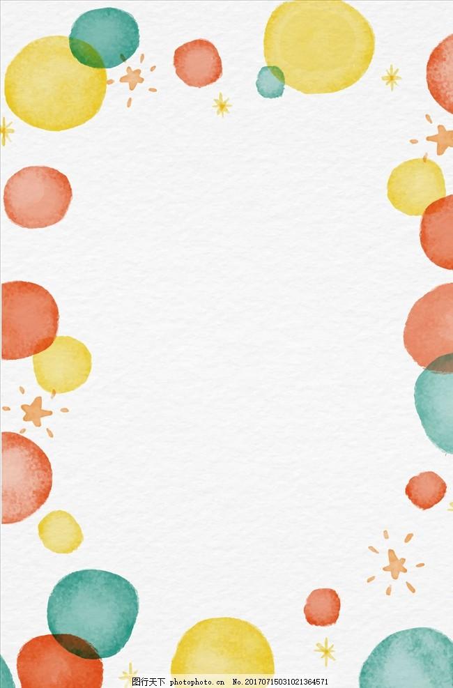 墨点 圆点 圆点组合 圆点边框 波点 平铺组合 可爱 彩色 质感底纹