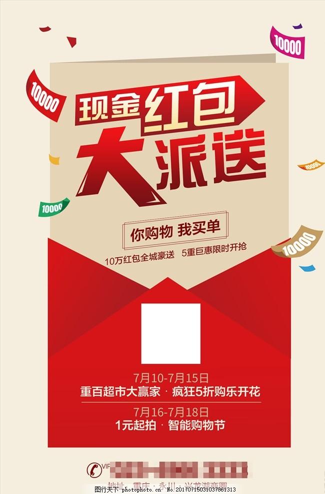 抢红包 红包 促销 新年红包 红包海报 红包促销 领红包 派红包 红包