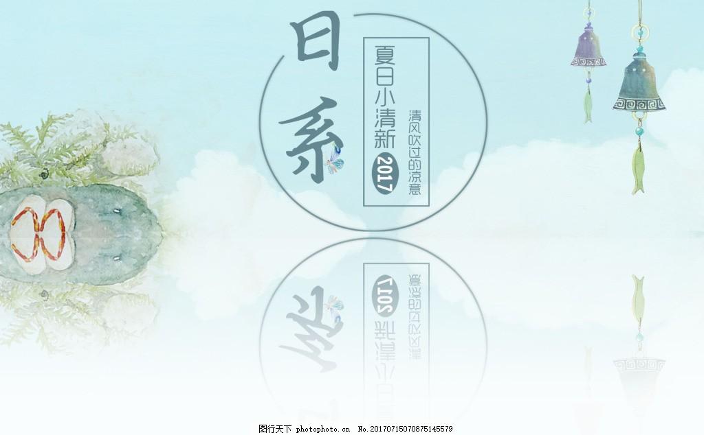 日系手绘风风铃素材