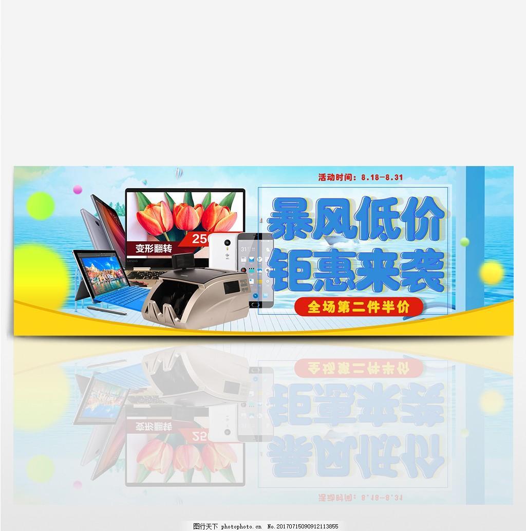 淘宝海报家电电器暴风低价钜惠来袭半价购促销banner