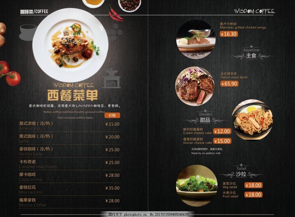 西餐厅菜单 西餐菜单 西餐厅 菜单 菜谱 点菜单 西餐价格表 西餐价目