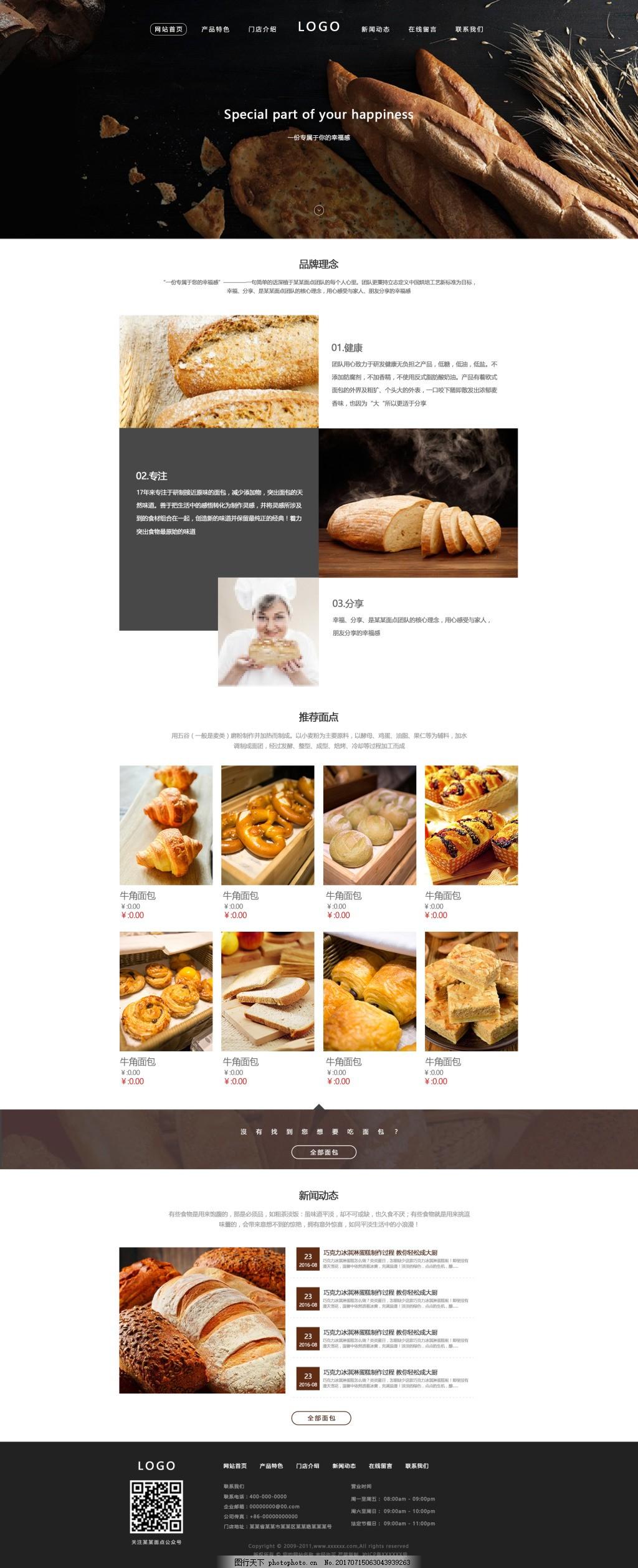 面点网站设计 面包网站 网站设计模板 食品网站 美食网站