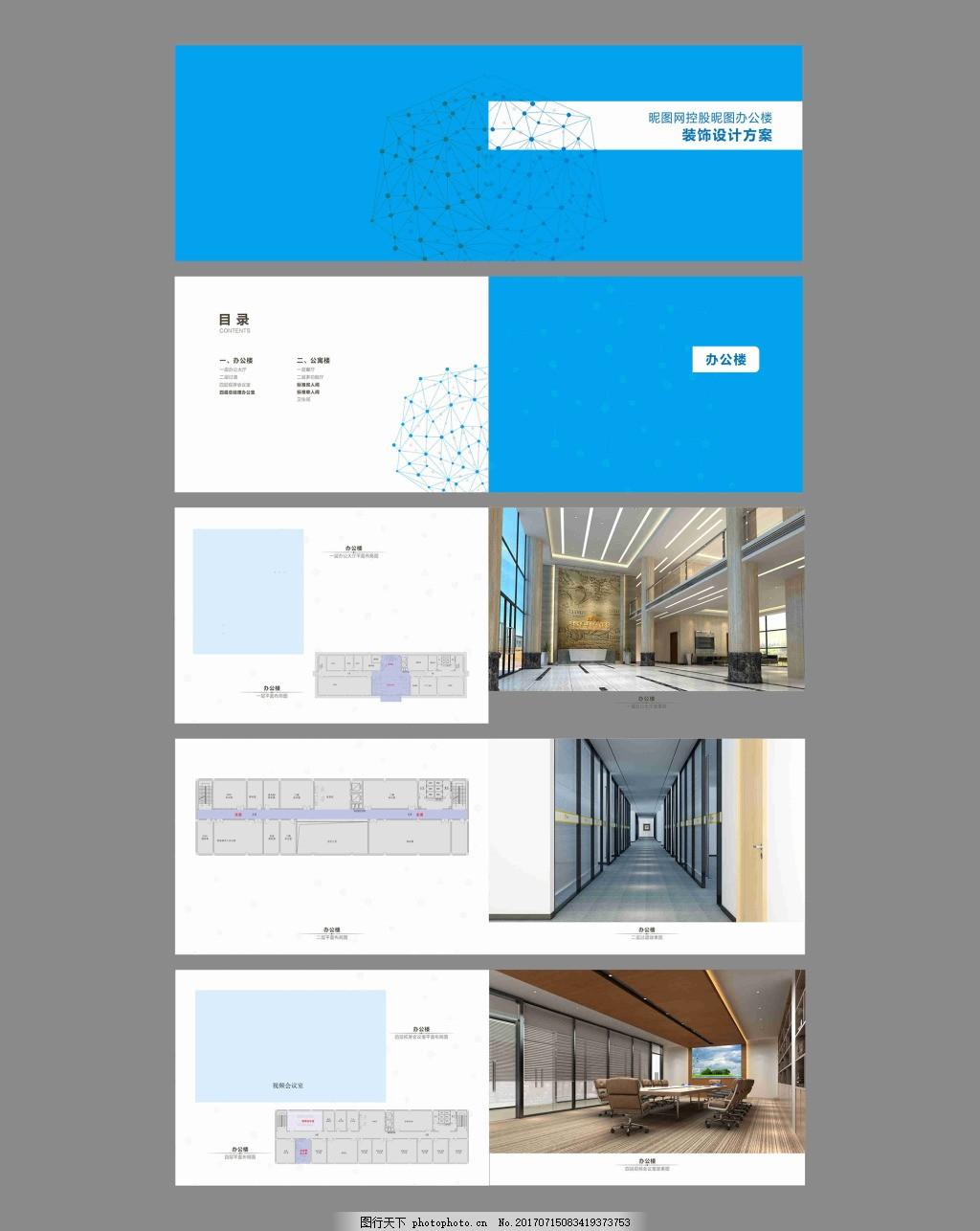 饰设计方案画册 封面 装饰 装饰设计 平面 平面设计 蓝色 点线