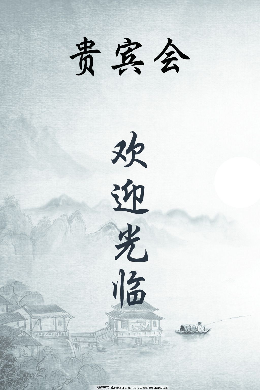 迎宾门牌展架 平面广告 背景 水墨 中国风