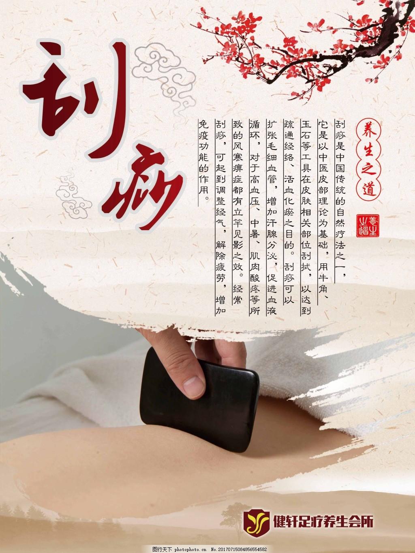 中国风养生之道刮痧海报 展板 展架 足浴 广告 喷绘 写真 画册