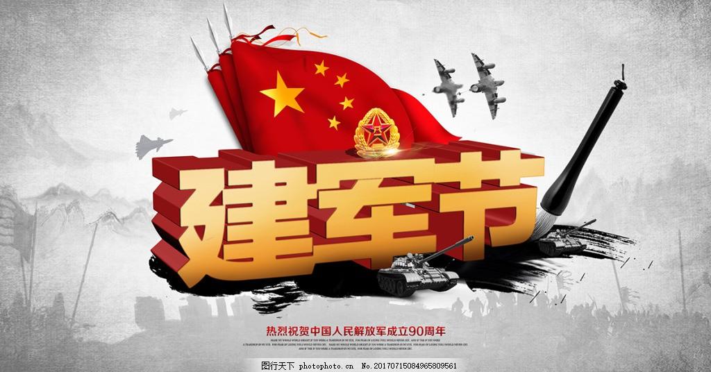 81八一建军节海报 八一海报 水墨建军节 中国风