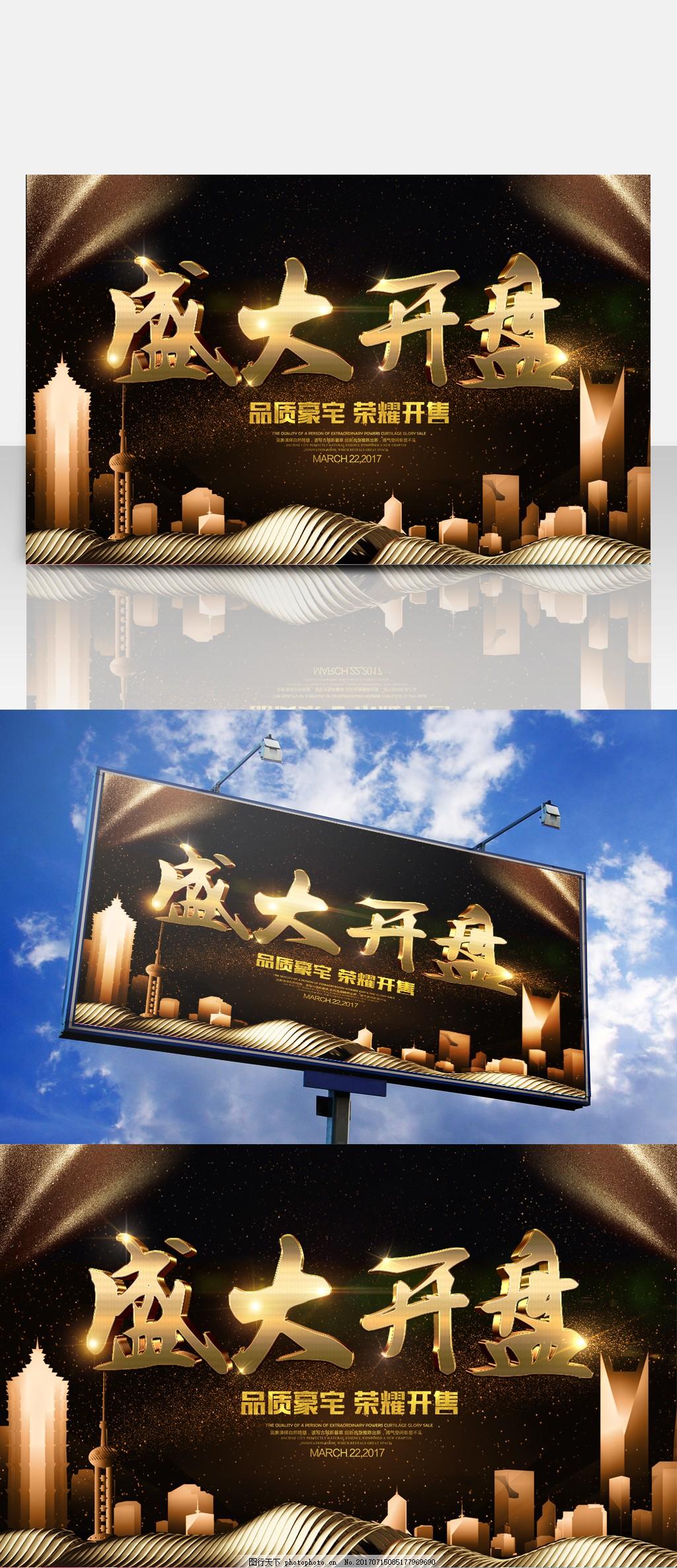 大气合金字体设计质感字体地产盛大开盘户外广告