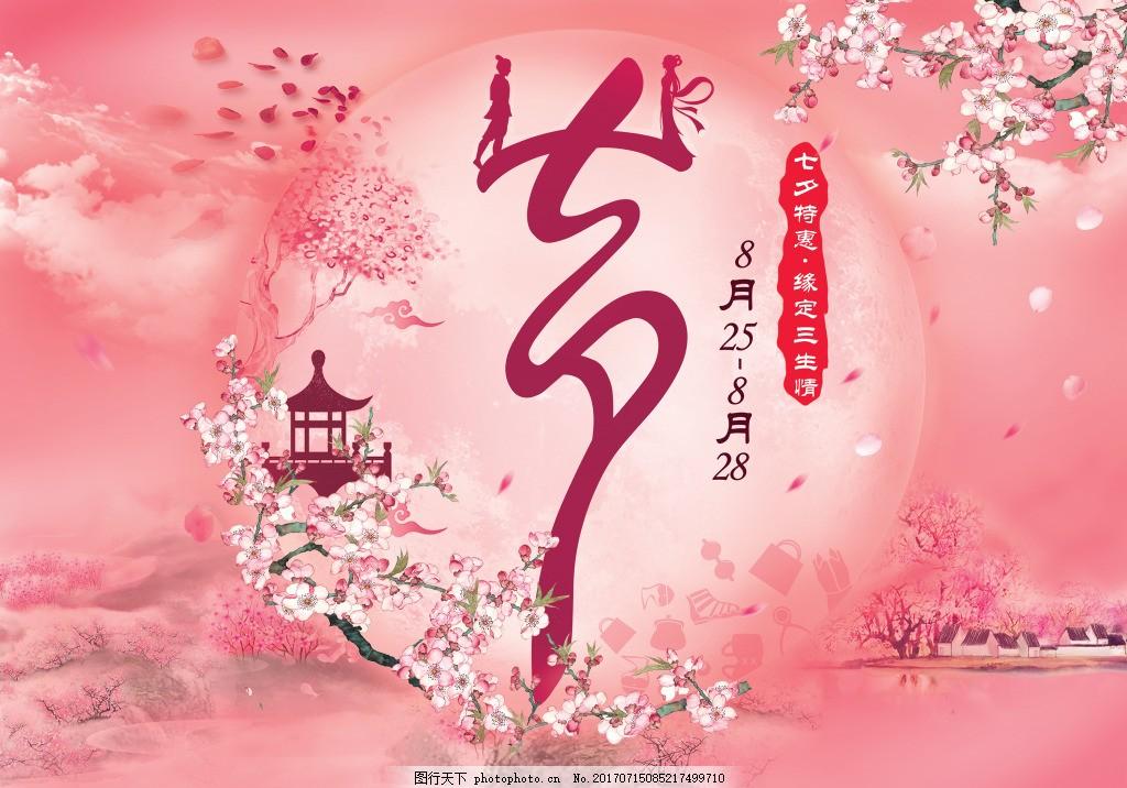 七夕节桃花手绘海报