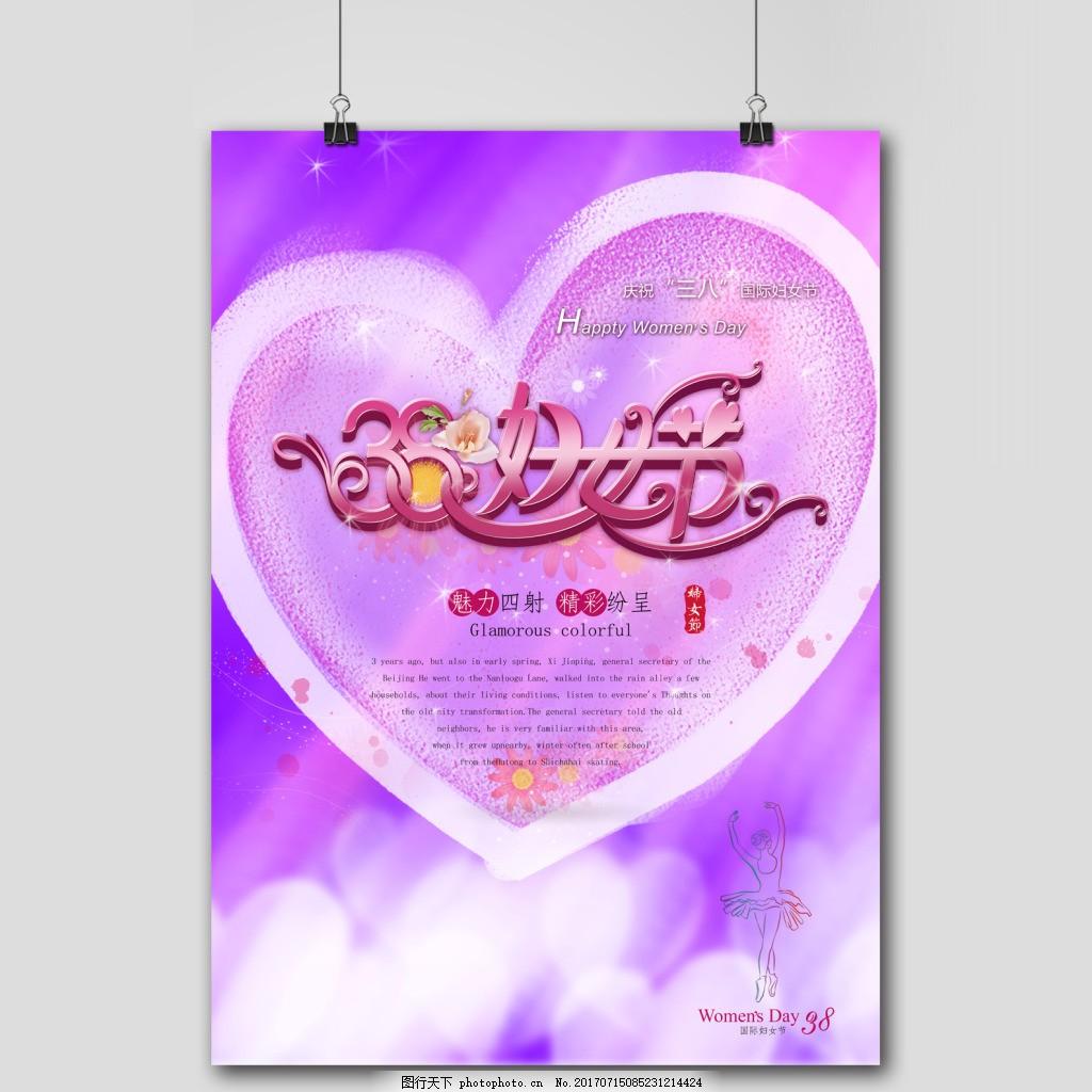 紫色梦幻三八妇女节海报设计 三八妇女节海报展板设计 心形图形 爱心
