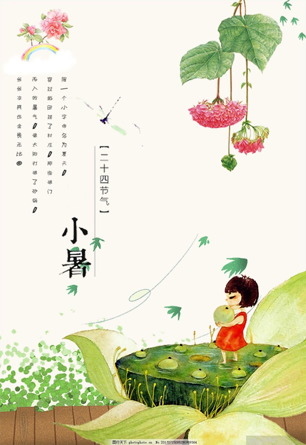 小暑节气手绘海报