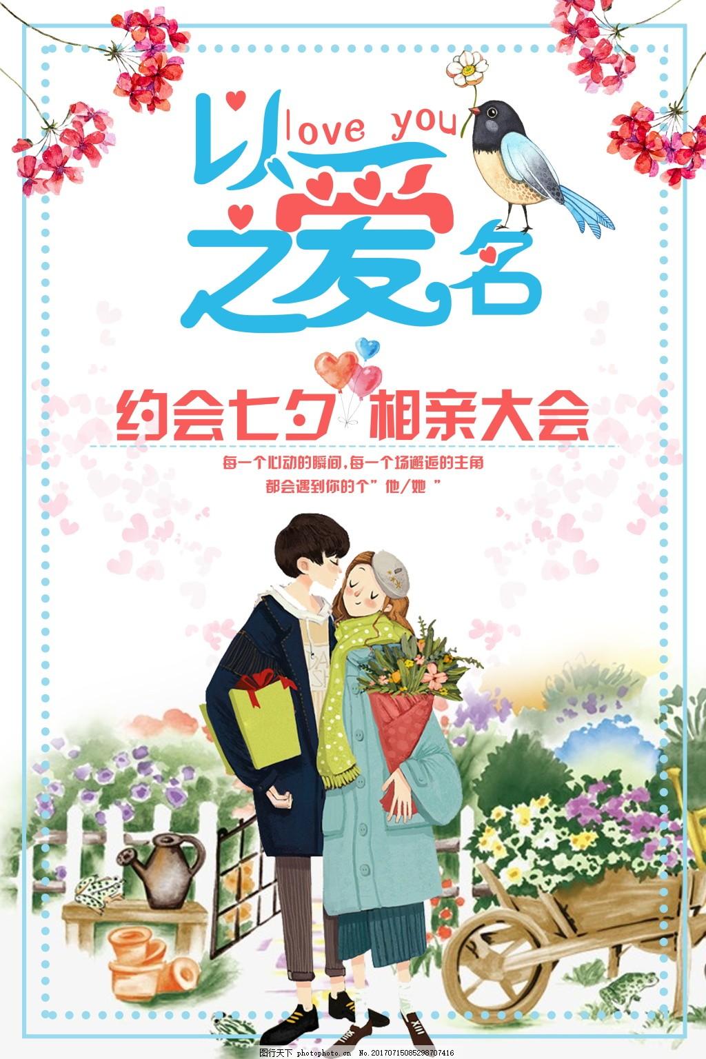 卡通人物七夕节海报 情人节 手绘 插画 以爱之名 爱情 情侣