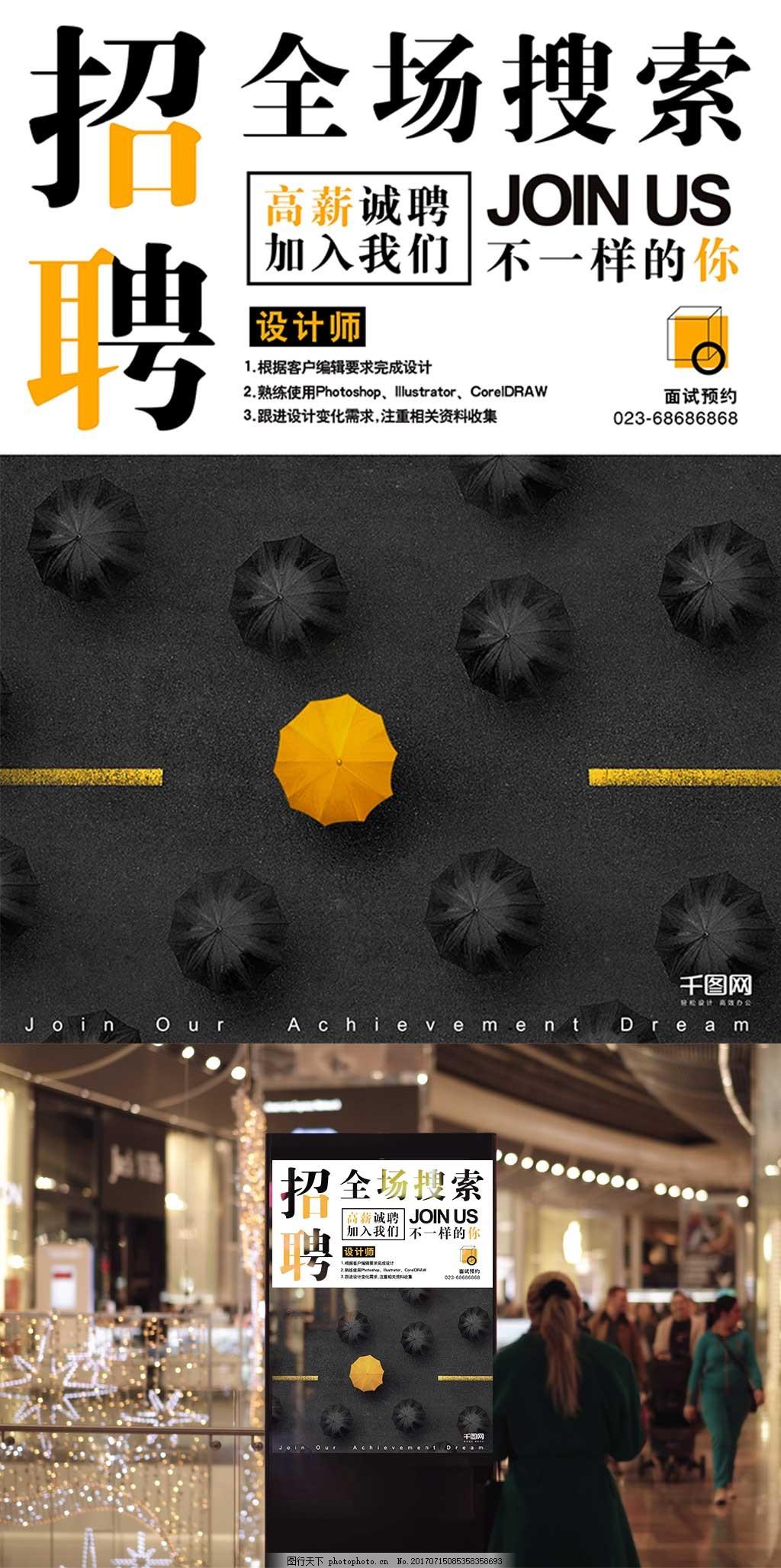 大气黑金伞招聘创意简约商业海报设计模板 金点子 特别 黄黑 创意排版