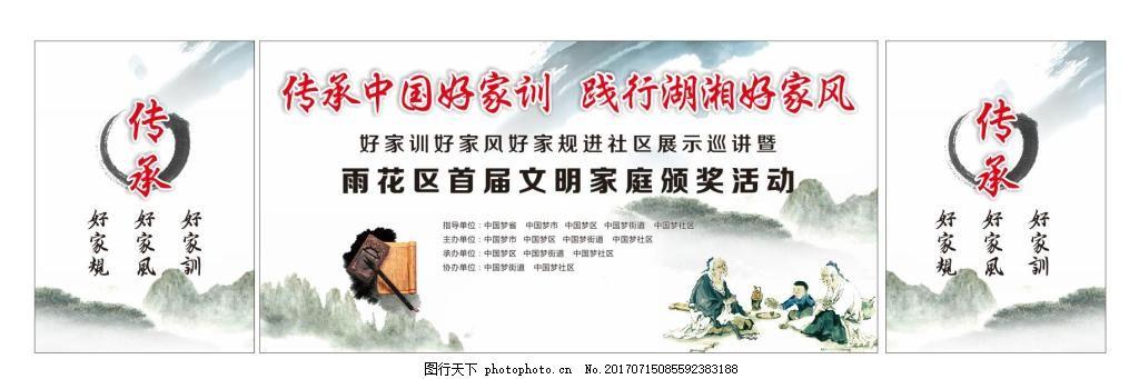 家风背景展板设计 家规背景 家训背景 节目背景 水墨 中国风