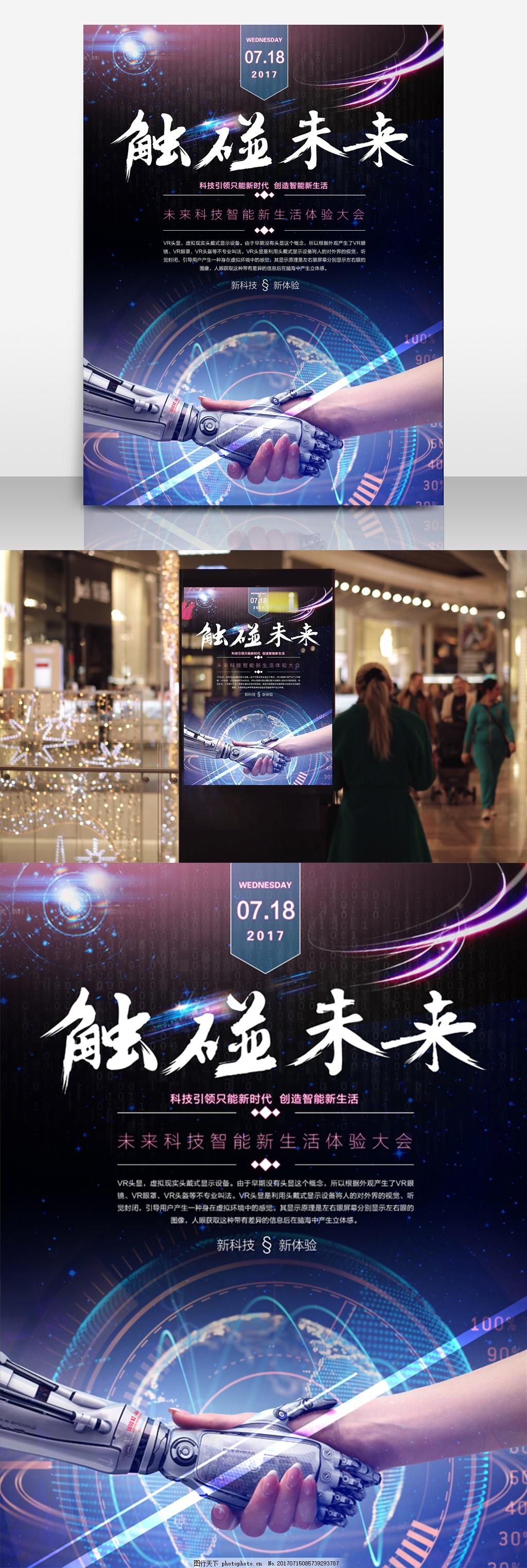 科技海报互联网科技时代科技炫彩海报 蓝色科技海报 科技大会 智能科技时代