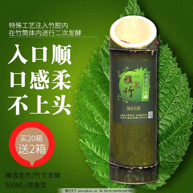 绿色竹酒宣传模板酒类 买多少送多少 叶子 植物 竹子 竹筒 竹林