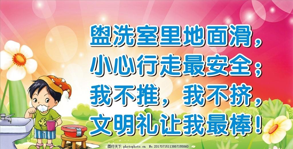 盥洗室 地面滑 温馨提示 幼儿园 洗漱 卡通小孩 花卉 幼儿园 设计