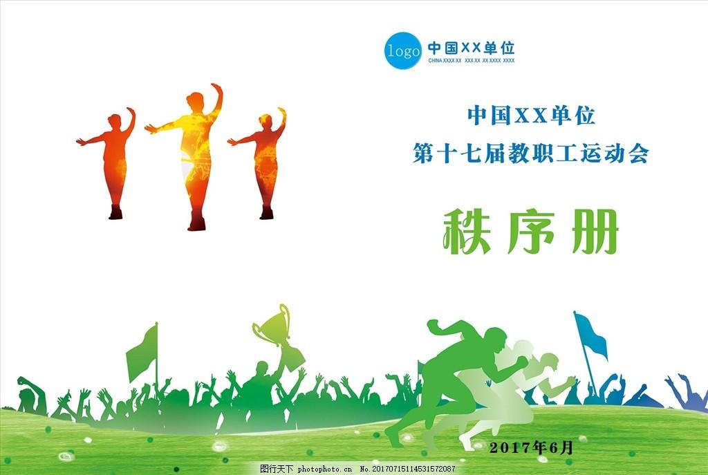 运动会秩序册封皮 画册封皮 绿色封皮 健康 广告设计 海报设计