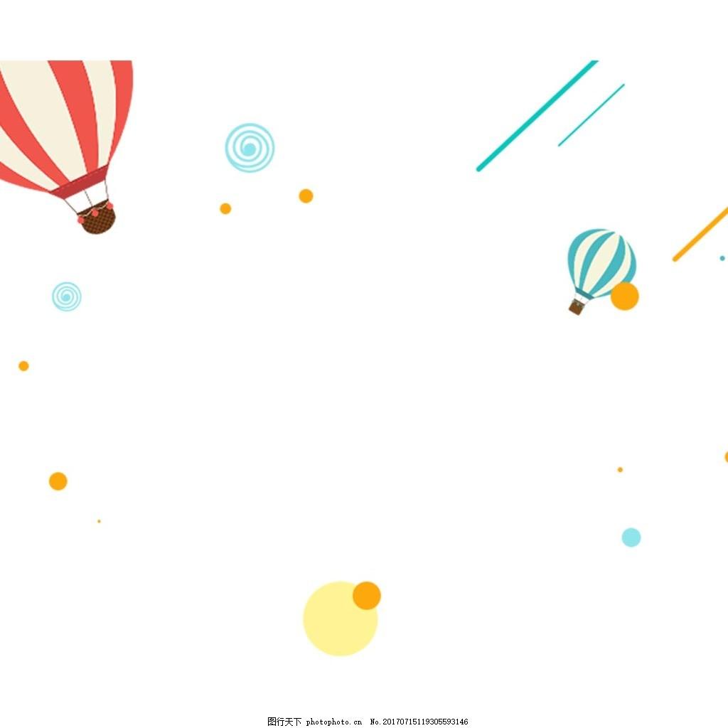 热气球线条元素 手绘 条纹 彩色热气球 几何圆圈 免抠