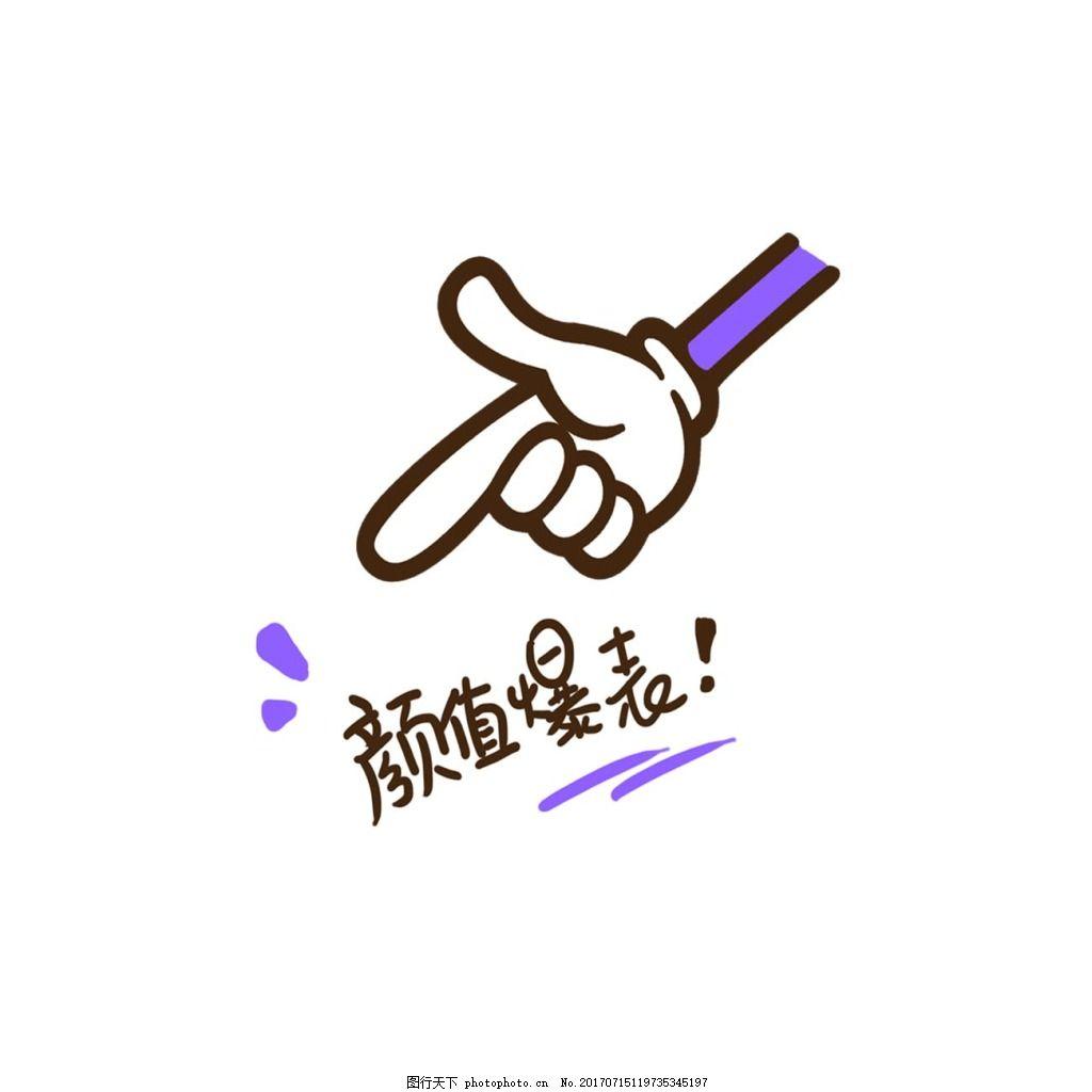 手绘大拇指颜值元素 字体 颜值爆表 素描 线条 手指 免抠
