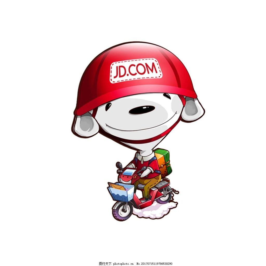 卡通可爱京东元素 手绘 京东标志 快递 可爱小狗 免抠