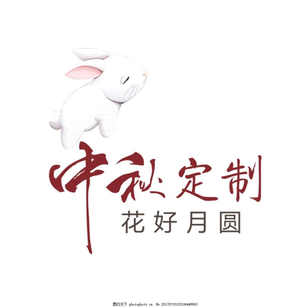 手绘中秋定制元素 手绘 节日元素 中秋节 定制 花好月圆 玉兔 png 免