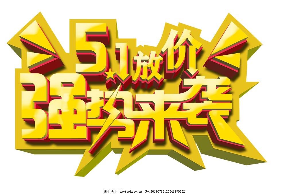 五一促销艺术字体png元素 金色艺术字体 节日 五一劳动节