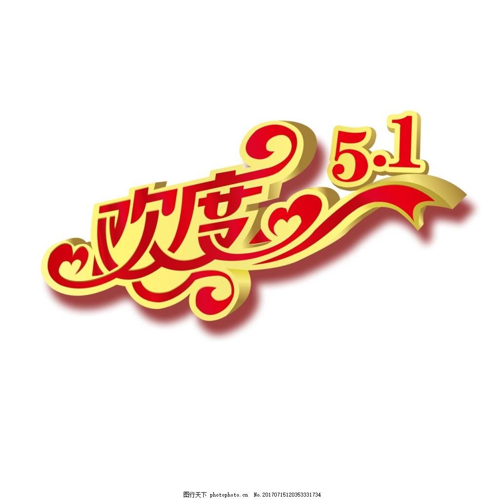欢度五一艺术字体png元素 欢乐假期 国庆节 节日