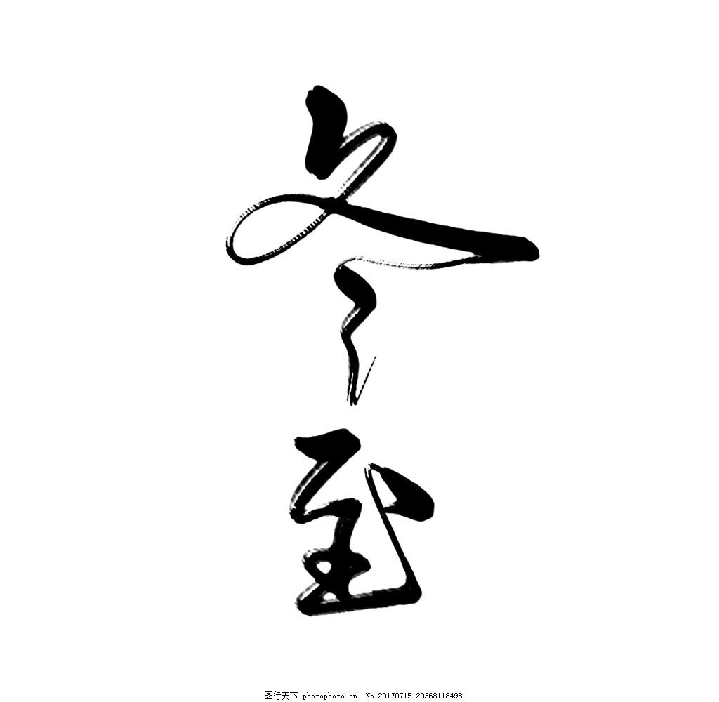 手写冬至毛笔字 水墨 书法 立夏 毛笔字素材 水墨毛笔字 中国字