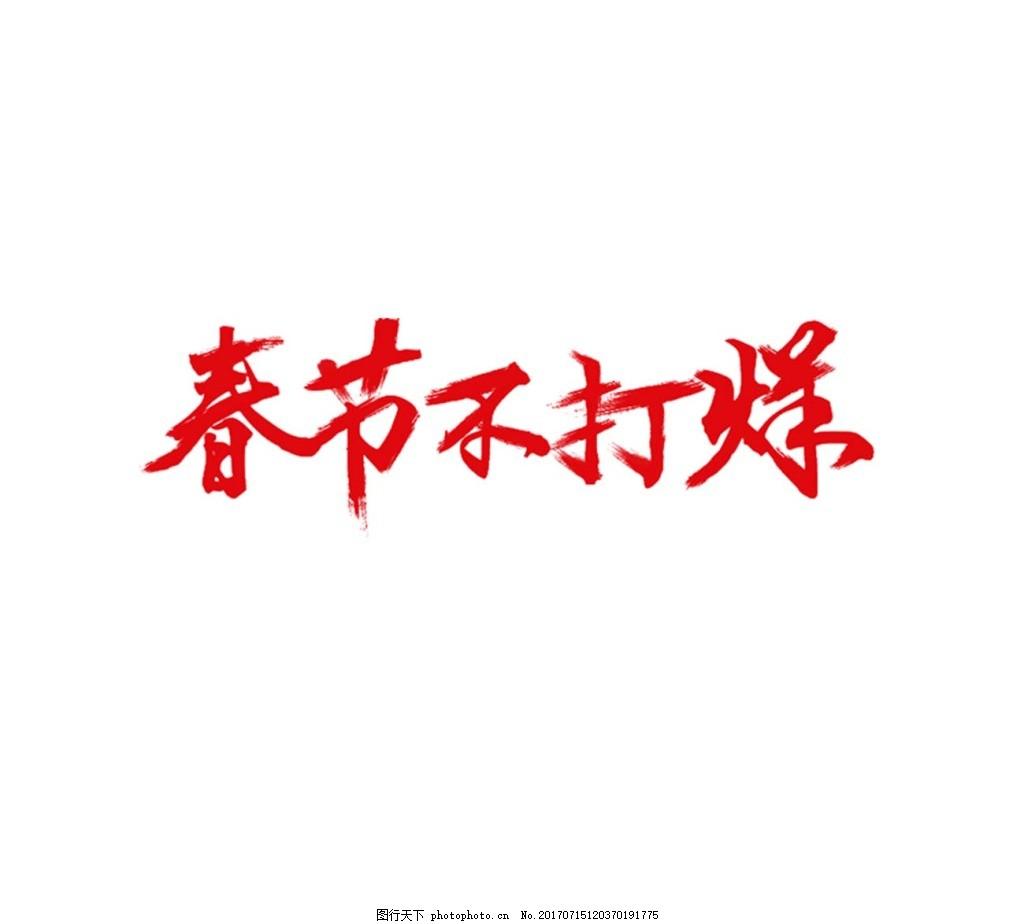 春节不打烊艺术字体png元素 新年 放假 促销 活动