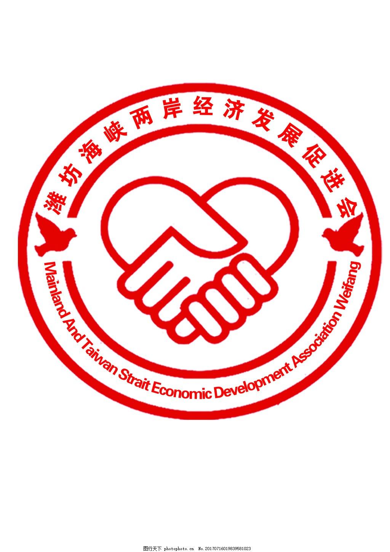 潍坊海峡两岸经济发展促进会logo 章印