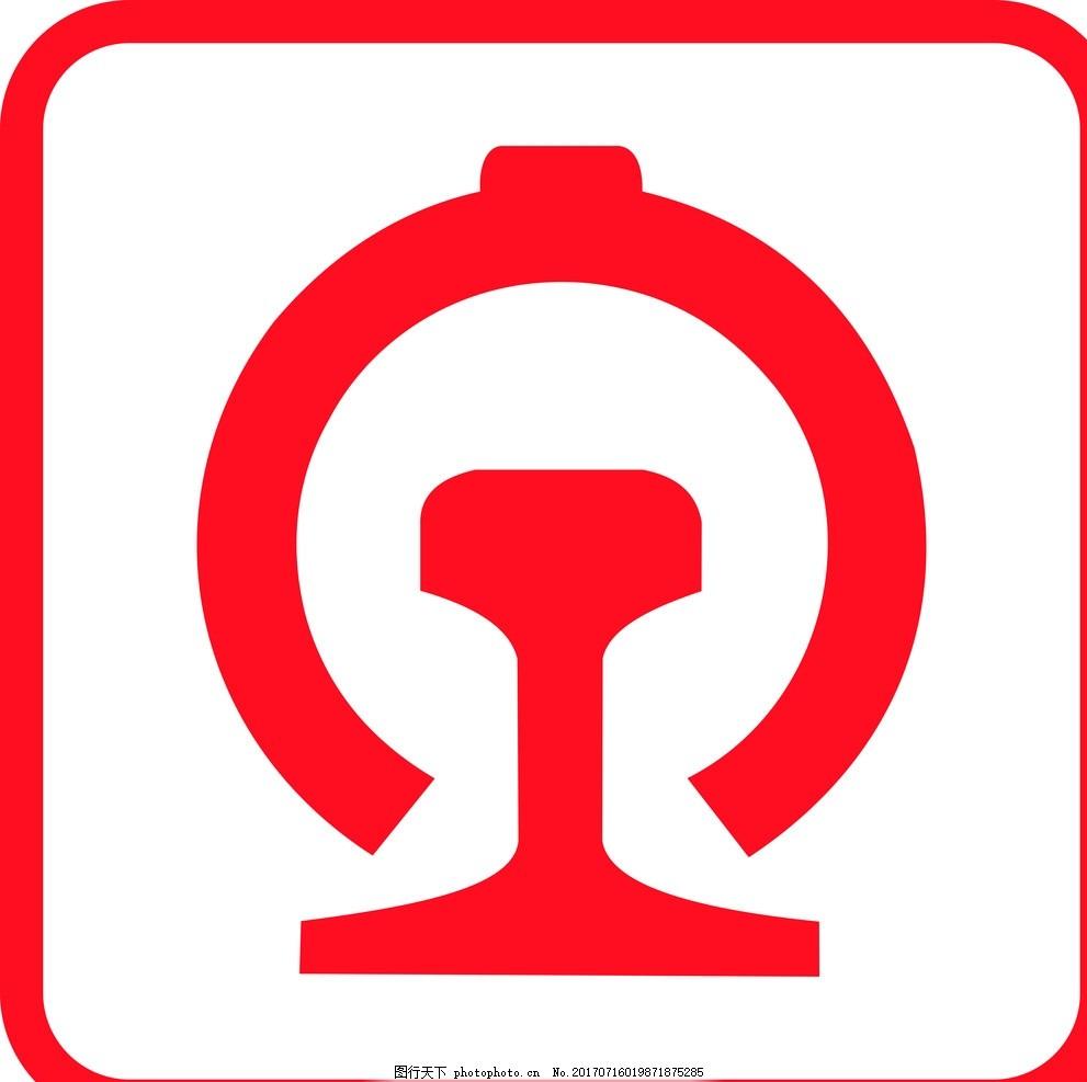 火车 铁路 火车站标识 标识 铁路广告 设计 标志图标 公共标识标志